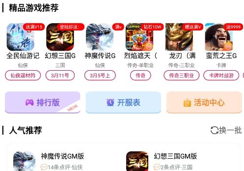无忧游戏盒子平台币折扣版