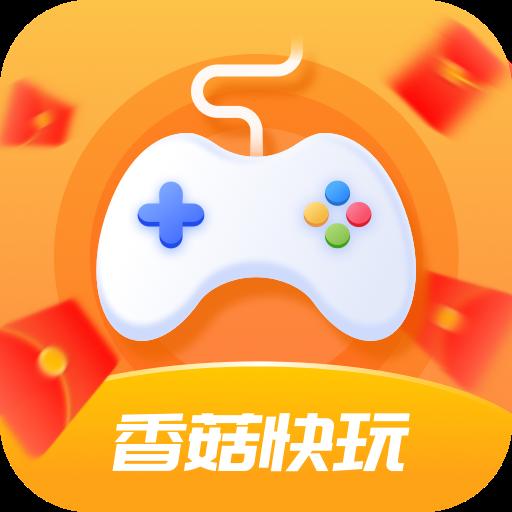 香菇快玩游戏盒子南瓜农村版1.0.7 安卓版