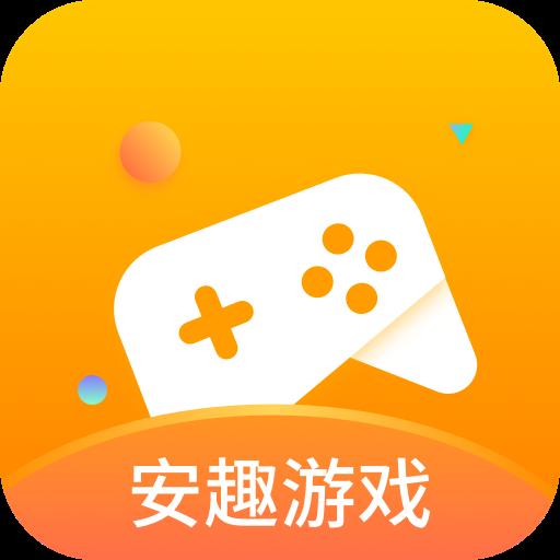 安趣游戏盒官方折扣版1.0.3 最新版