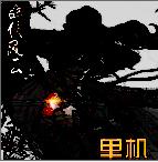 群侠风云录1.0.2单机版内购最新版