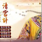清宫计换装游戏典藏版完整版下载1.0.0.0 安卓免费版