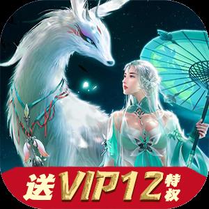 妖妖幻境送v12特权版1.0.0 手机版