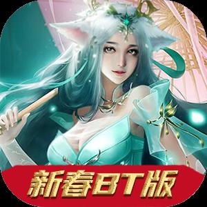 万古苍穹新春BT红包版1.0.4 最新版