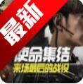 使命召唤手游暗夜降临夜战模式1.9.18 最新免费版
