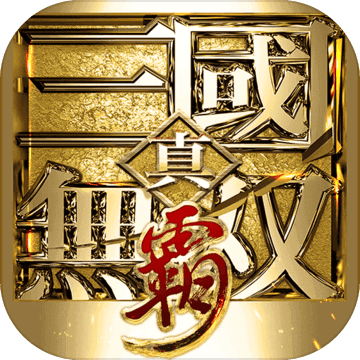 真三���o�p霸�_服中文版1.0.9.192