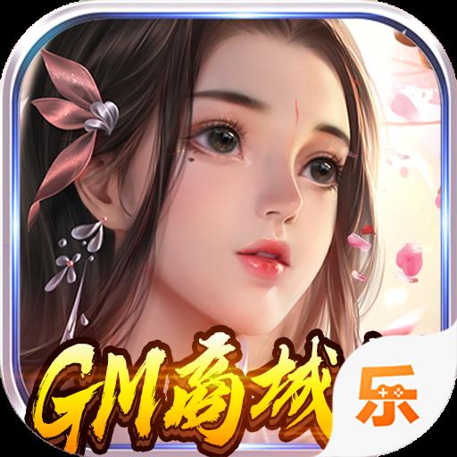妖姬无双九游版gm商城版1.0.0 微端版
