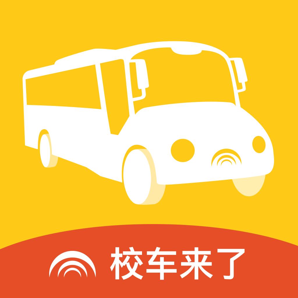 中通校车家长端2.1.1 最新版