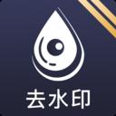 四水去水印安卓版1.0.1 手�C版