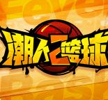 潮人�@球2最新�玩版0.93.6151 ��先版