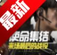 使命召唤手游x纯甄联动版2021最新版
