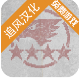第六�b甲部�追�L�h化破解版�o需��W版1.1.8 ��C免�M版