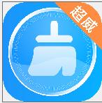 超威清理大��app�O速版不�W退版1.2.0 最新�o�V告版