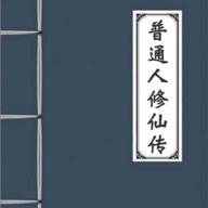 普通人修仙传无限灵石版0.3 中文免费版