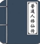普通人修仙传无限修为版中文版0.3 安卓免费版