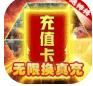 将军道福卡换充值变态版1.0.0 福利版