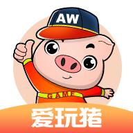 爱玩猪游戏盒官方版经典版v3.0.37 最新版