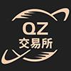 QZ交易所app官方版1.0