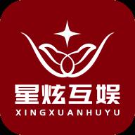 星炫互娱游戏盒送首充版2.1 安卓版