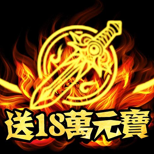 瓦利文字传奇手游送18万元宝版1.0 H5版