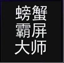 抖音螃蟹霸屏大��最新版1.5.0 官方版