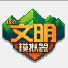 我的文明模拟器2021无敌版1.0.4 中文完整版