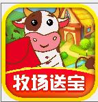 我家牧场游戏牧场送宝版1.0.1 网赚版