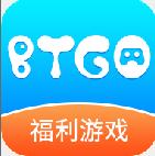 BTGO福利狗游戏盒子送代金券版2.4.