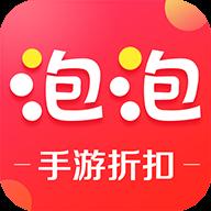泡泡手游折扣平台app1.5.0 安卓版