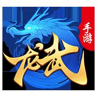 龙武红颜江湖10折版1.0 安卓免费版
