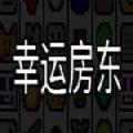 幸运房东手游安卓下载1.0.0 最新中文版