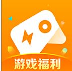 快游戏盒子送新人礼金2.0版1.1.30