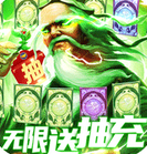 新三国魂登录送满级GM礼包版1.0.0
