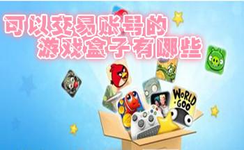 可以交易账号的游戏盒子有哪些