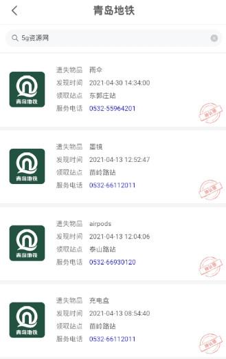 青岛地铁App失物招领平台