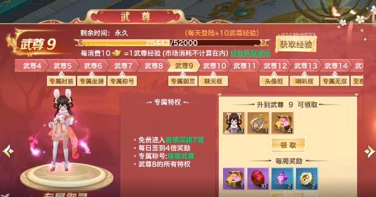 妖游记定制版