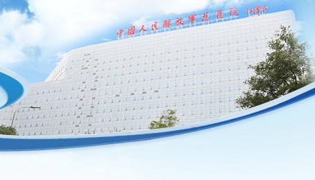 北京301医院app预约挂号平台