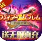 极限挑战3荣耀之战送无限真充版1.0 放置版