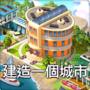 城市�u�Z5�o限金��o限�n票版3.11.0 中文版