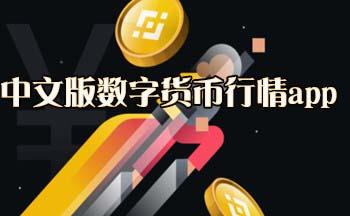 中文版数字货币行情app