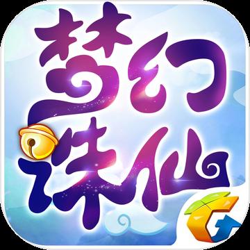 �艋谜D仙手游4周年�c典送神�F1.8.0 最新版