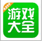 4399游戏盒子免费抽吃鸡皮肤版6.1.2.15 官方安卓版