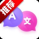 外语语音翻译器app1.1.6 安卓免费版