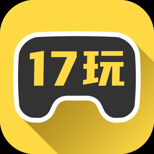 17玩手游平台赚钱版2.