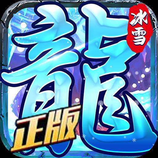 龙城决冰雪单职业三端互通版1.0.0 手机版