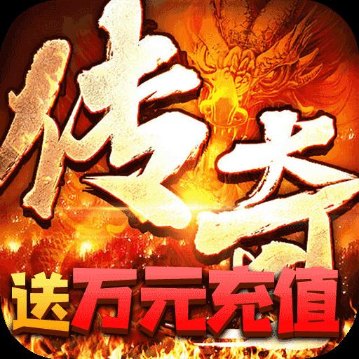 王者永恒福利版白送万元充1.0.0 安卓版