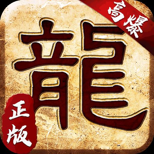 大屠龙复古传奇高爆版1.0.0 安卓版