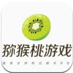 猕猴桃游戏平台手机版1.0.1 最新安卓版