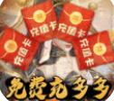 百战封神免费充多多bt版1.0.0 满v版