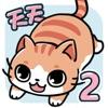 天天躲��2最新�O果版v2.2