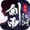 剑雨江湖苹果手机版v1.1 最新版
